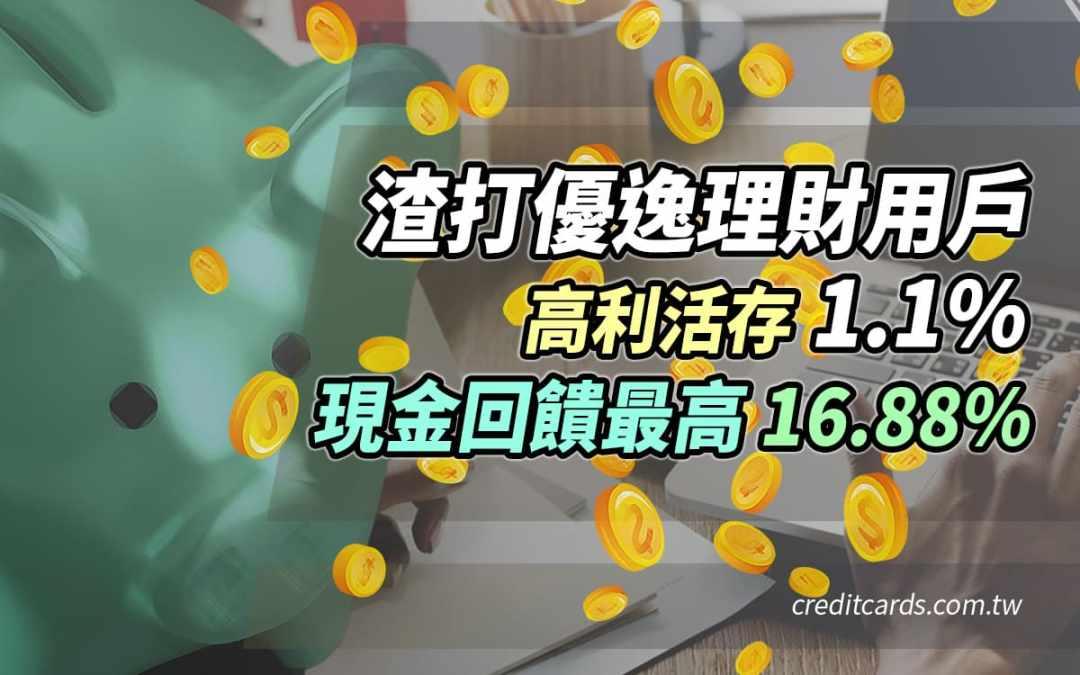 【活存1.1%】渣打優逸理財帳戶,高利活存 1.1% + 現金回饋最高 16.88% 信用卡 現金回饋 數位帳戶