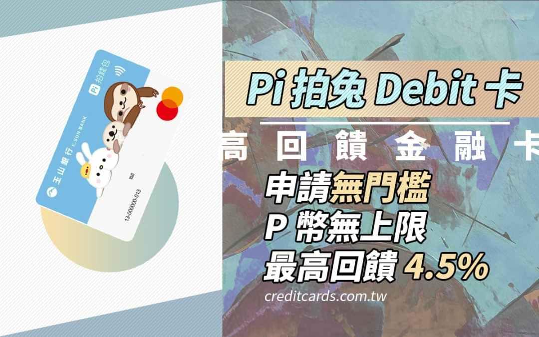 【金融卡】玉山 Pi 拍兔金融卡,無門檻申請最高 4.5% 回饋!學生接案族必備 金融卡 點數回饋 P幣