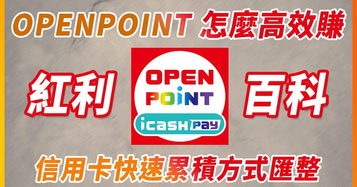 【2020】OPENPOINT 信用卡點數高回饋推薦,高效賺點數活動彙整|信用卡 紅利點數 - CreditCards