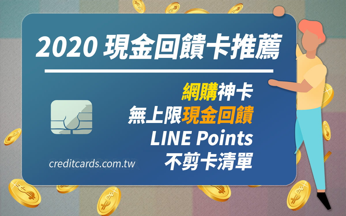 【信用卡推薦】2020 高回饋信用卡推薦,指定網購最高 10% 回饋|信用卡 現金回饋 - CreditCards