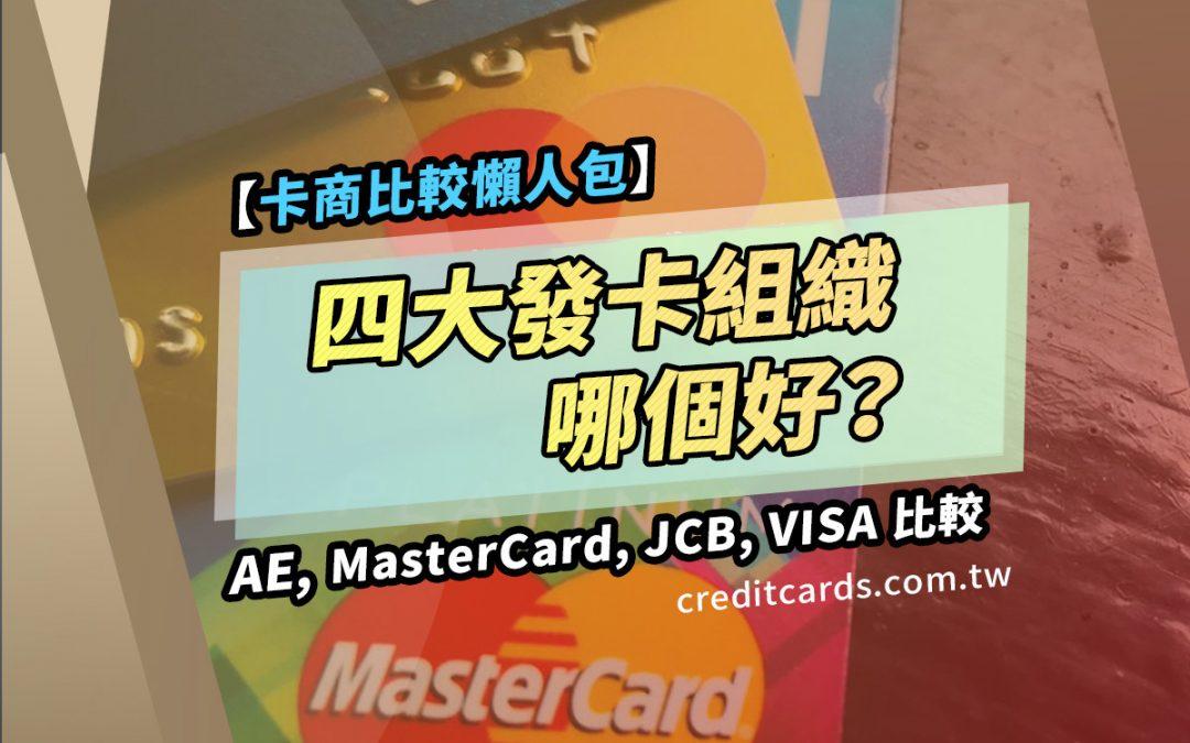 最新 Mastercard Visa Jcb 比較 - じゃごやめ