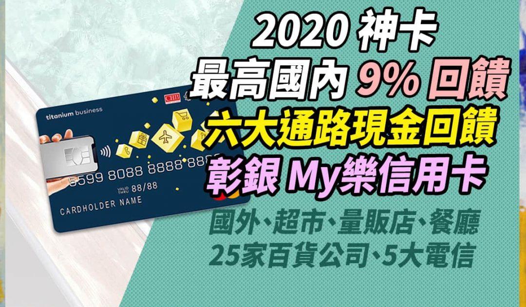 【2020 神卡】彰化銀行 My 樂信用卡,行動支付 6.5%,指定通路消費 9.5% 現金回饋|信用卡 現金回饋 行動支付 ...