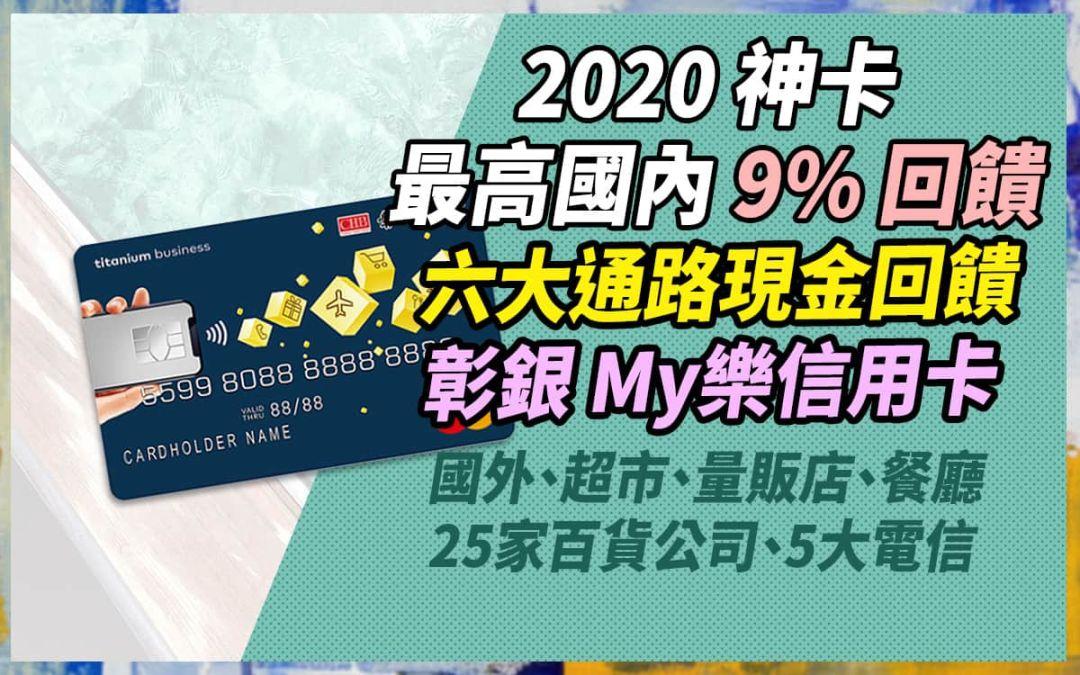 【最高 9.5%】2020 神卡彰化銀行 My 樂信用卡,行動支付搭配指定通路最高 9% 現金回饋|信用卡 現金回饋 行動支付