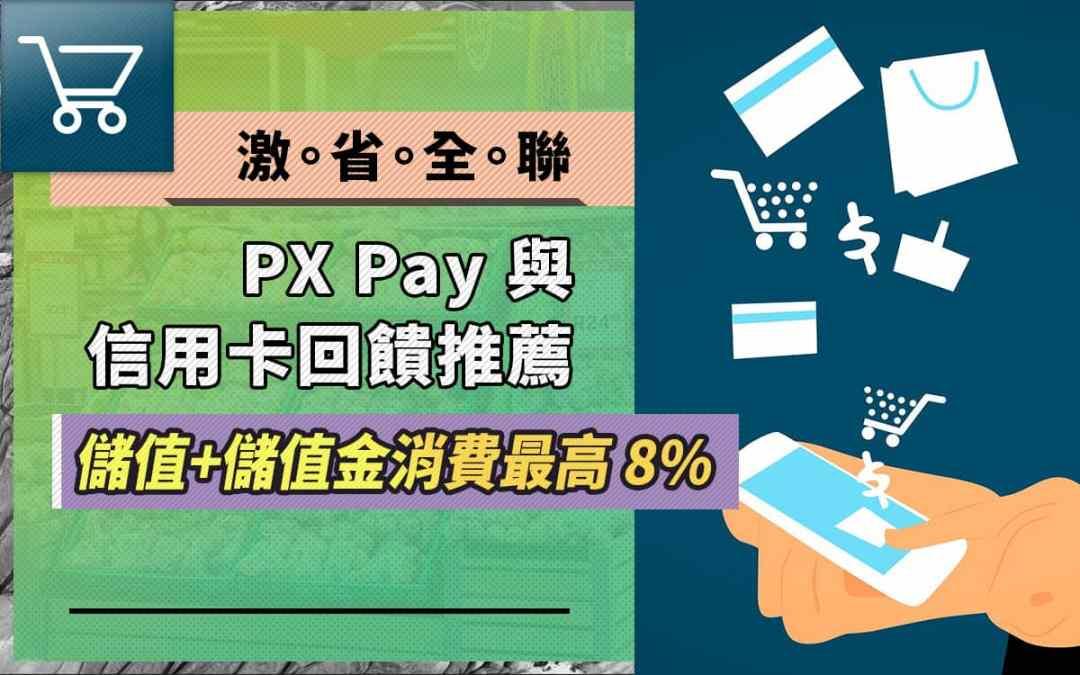 【全聯回饋】PX Pay 信用卡最優惠刷法,最高 8% 福利點回饋|信用卡 現金回饋