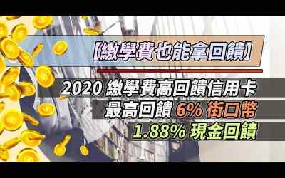 【學費回饋】2020 繳學費高回饋信用卡,最高回饋 6%|信用卡 紅利點數