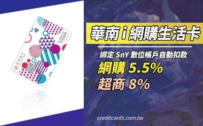 【網購好卡】華南i網購生活卡,網購/行動支付新卡友 5~6%、超商等指定通路 8% 現金回饋|信用卡 現金回饋 網路購物