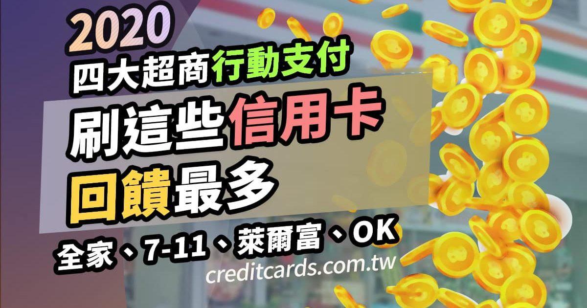 【超商回饋】2020 四大超商行動支付信用卡,最高 10% 現金回饋|超商 現金回饋 信用卡 - CreditCards