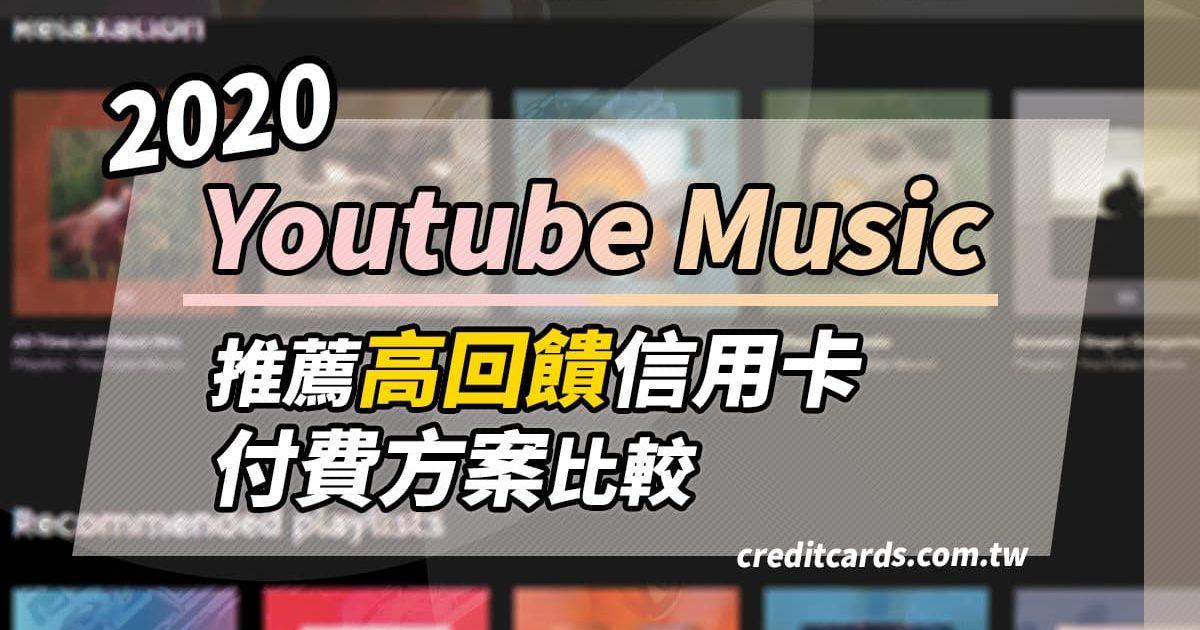 【串流音樂推薦】Youtube Music 收費方案、信用卡推薦與特色介紹 信用卡 現金回饋 - CreditCards