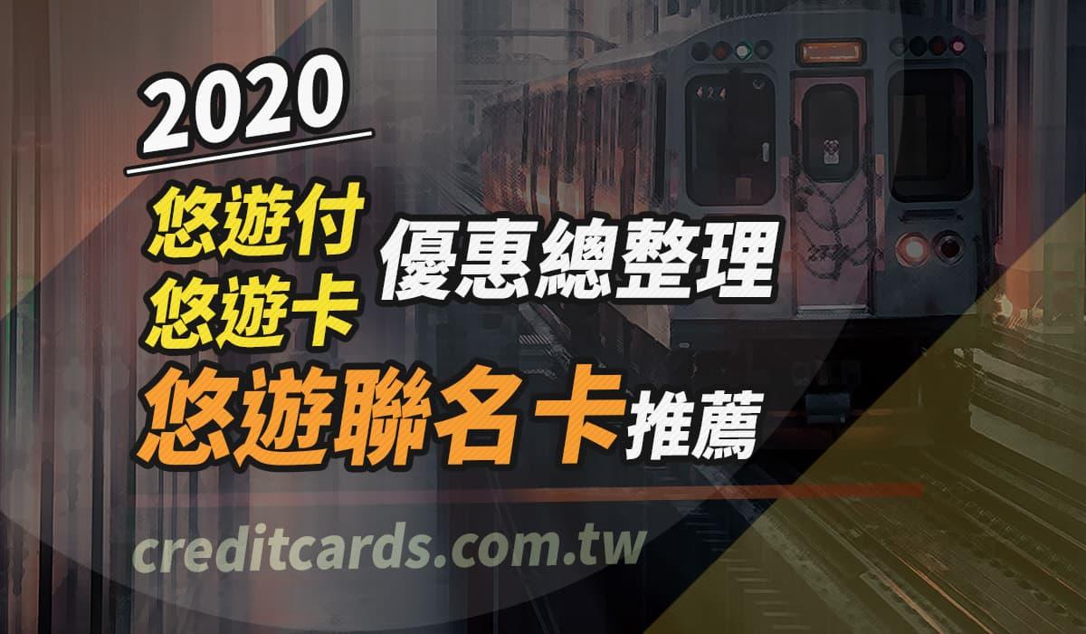 【悠遊卡優惠】2020 悠遊卡/悠遊付優惠與信用卡推薦,最高 20% 回饋|信用卡 哩程回饋 現金回饋 - CreditCards