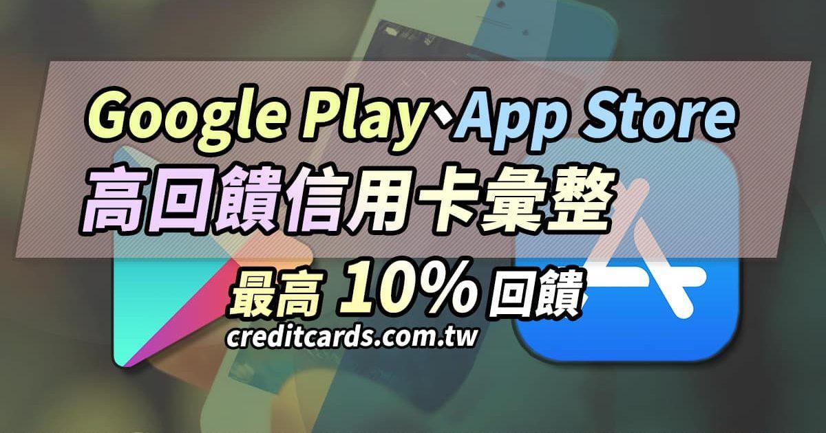 【APP回饋】Google Play 與 App Store 高回饋信用卡刷卡推薦 信用卡 APP 現金回饋 網路購物 - CreditCards