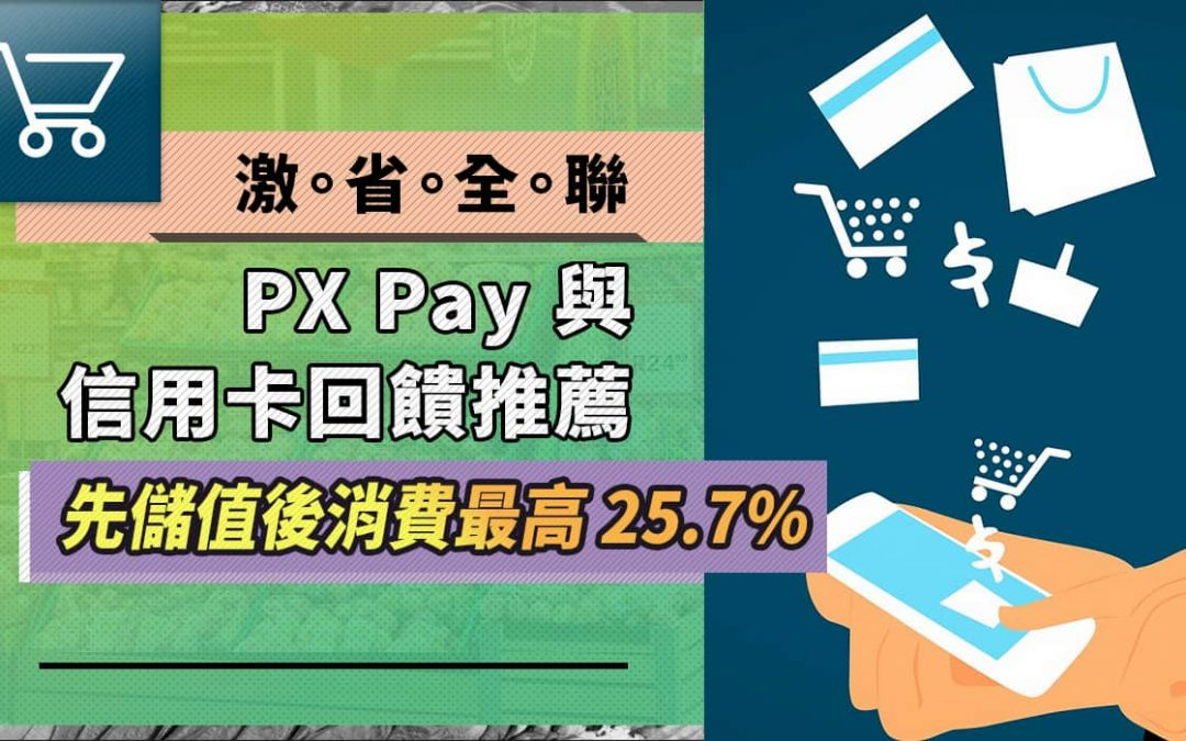 【PX Pay 儲值】PX Pay 信用卡儲值/刷卡優惠,最高 25.7% 全聯先儲後消費回饋|信用卡 現金回饋 - CreditCards