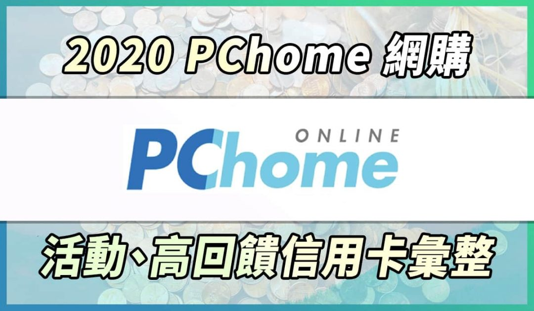 【PChome】2020 PChome 信用卡高回饋推薦。最高 14.3% 回饋|信用卡 網路購物 - CreditCards