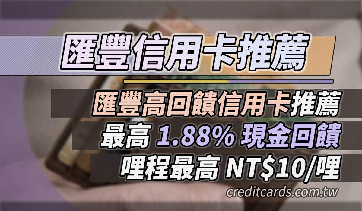【匯豐卡】匯豐信用卡推薦,最高 NT$10/哩|信用卡 現金回饋 哩程 - CreditCards