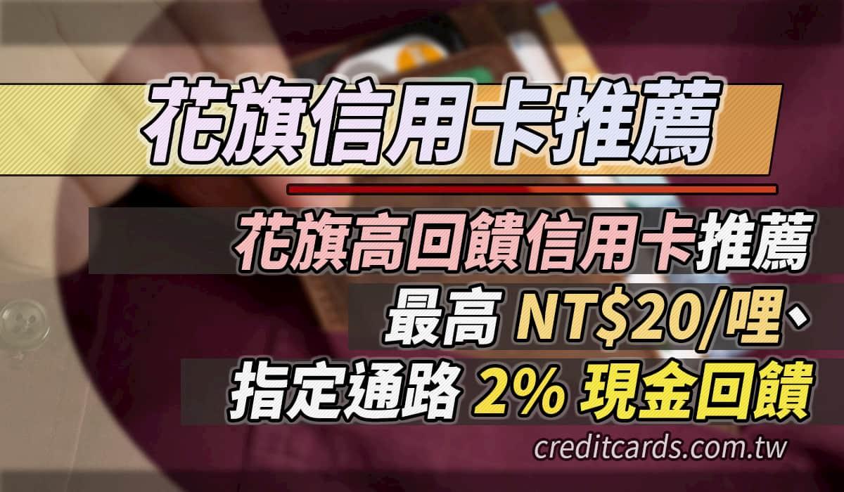 【花旗卡】花旗信用卡推薦。首刷禮拿滿推薦方式 信用卡 現金回饋 行動支付申請順序推薦 - CreditCards
