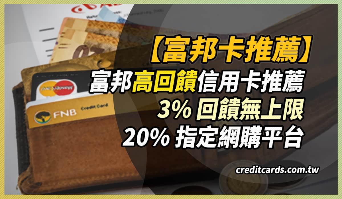 【富邦卡】富邦信用卡推薦。最高 6% 現金回饋 信用卡 行動支付 現金回饋 - CreditCards