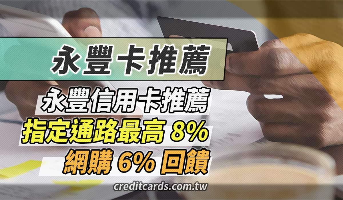 【永豐卡】永豐信用卡與大戶數位帳戶推薦。最高 8% 現金回饋 信用卡 現金回饋 - CreditCards