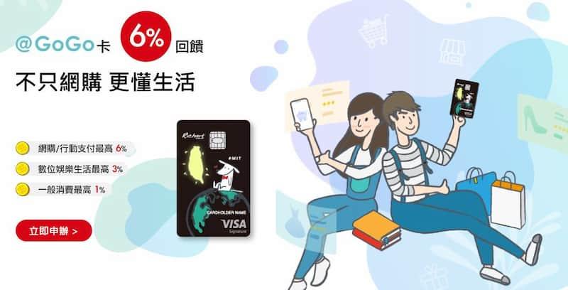 【臺新黑狗卡】臺新GoGo卡網購/支付/超商6% 現金回饋|信用卡 現金回饋 - CreditCards
