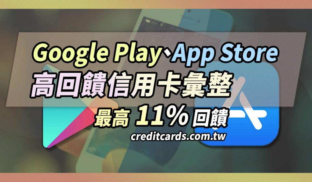 【APP回饋】Google Play 與 App Store 高回饋信用卡刷卡推薦。最高 11% 現金回饋 信用卡 APP 現金回饋 網路購物 ...
