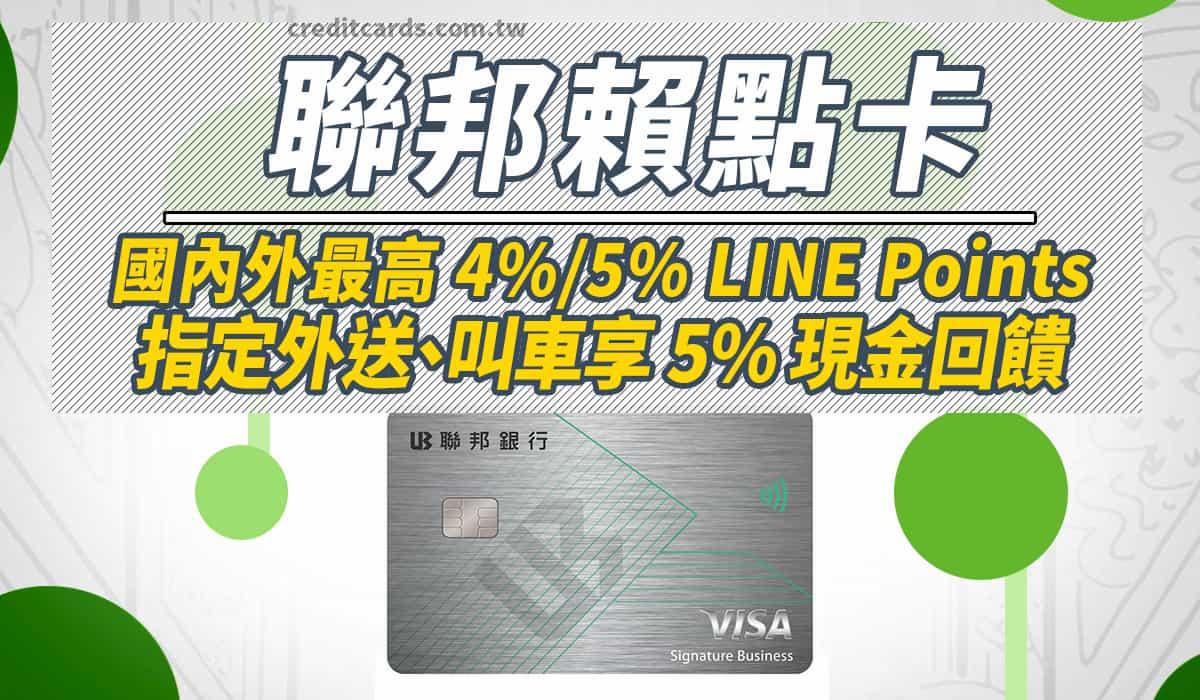 【聯邦賴點卡】line 點卡最高國內 4%、國外 5% LINE Points 回饋。指定通路 5% 回饋|信用卡 LINE Points - CreditCards