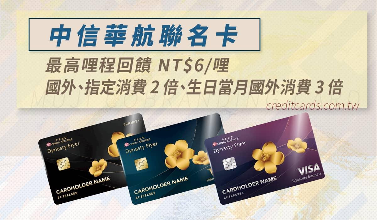 【哩程卡】中國信託華航聯名卡最高 NT$6/哩/首刷 88,000 哩|信用卡 哩程 - CreditCards