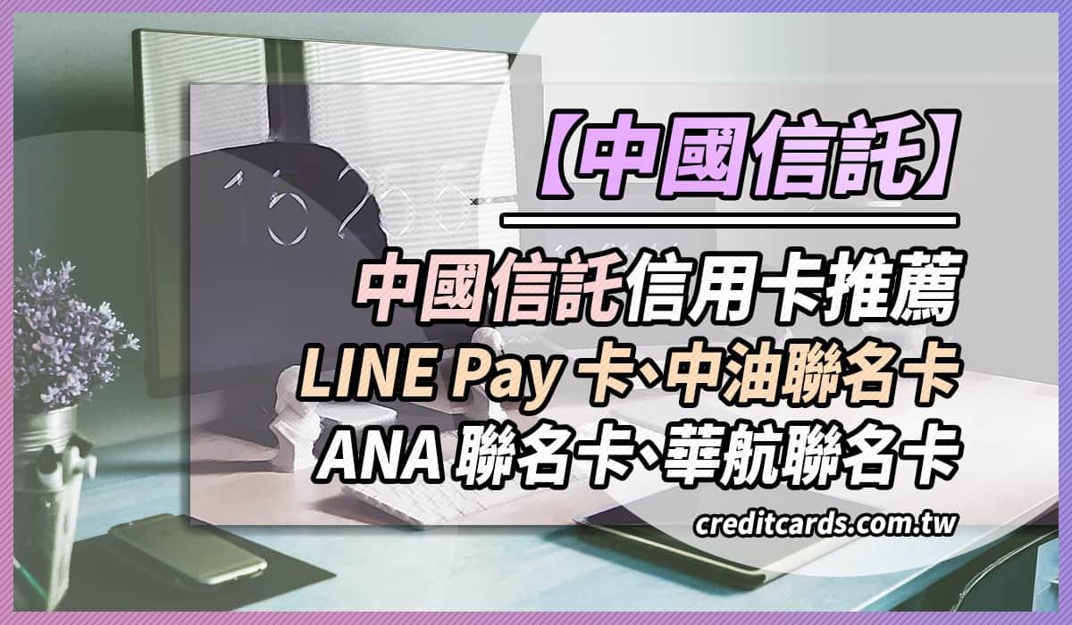 【中信卡】中國信託信用卡推薦,通路15%回饋,ANA/華航哩程卡|信用卡 現金回饋 哩程 - CreditCards