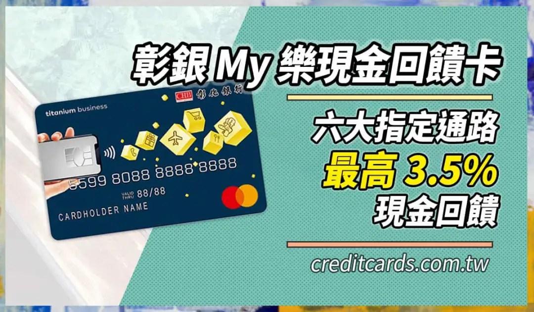 【10/15更新】彰銀 My 樂信用卡六大指定通路 3.5% 現金回饋 信用卡 現金回饋 行動支付 - CreditCards