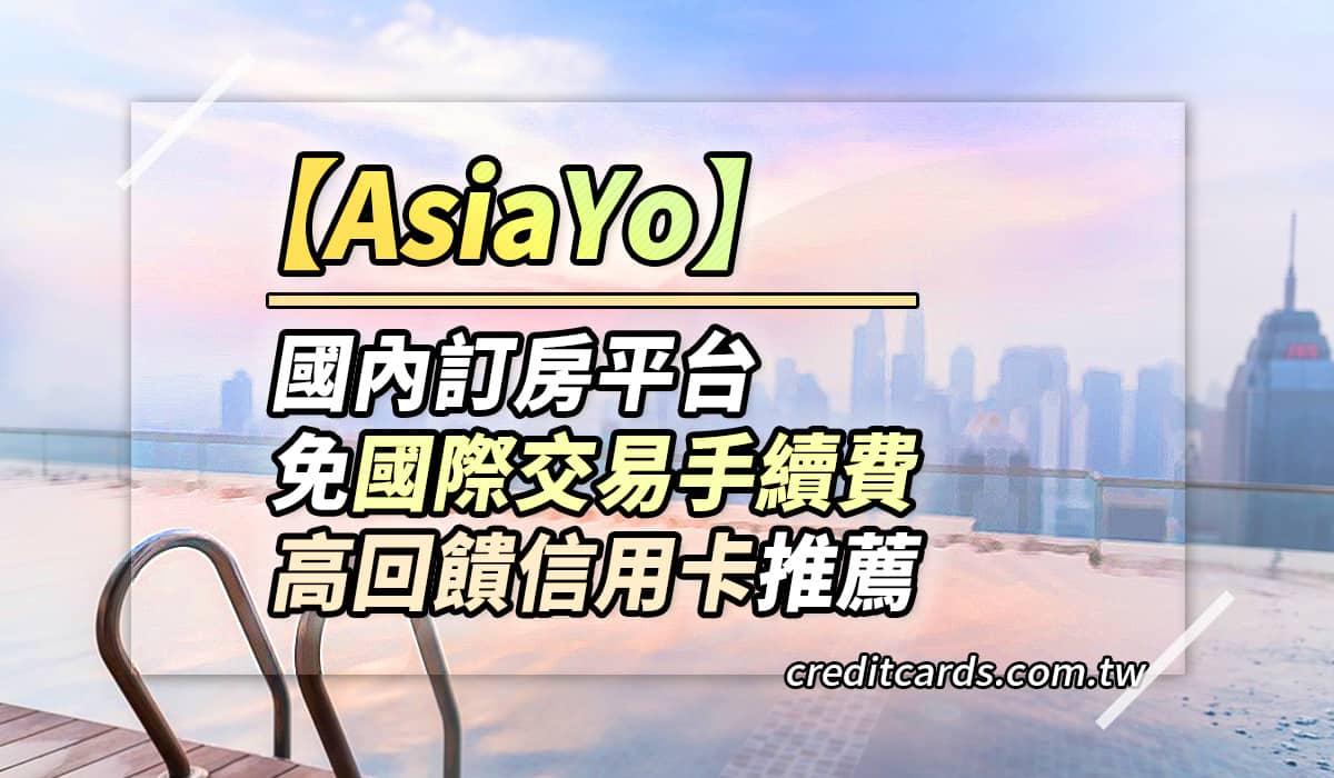 AsiaYo 信用卡/優惠推薦。最高 12.9% 回饋|信用卡 現金回饋 LINE Pay 街口支付 - CreditCards