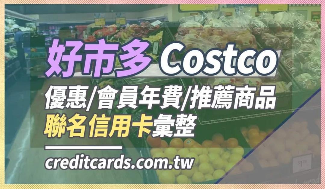 【好市多】2020 Costco優惠/會員年費/多利金信用卡介紹彙整 信用卡 網路購物 - CreditCards