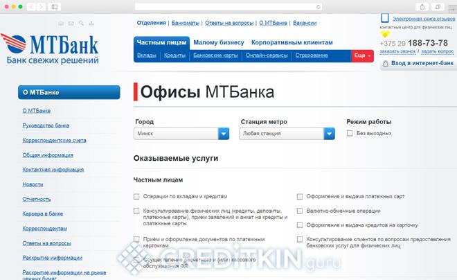 Оформить телефон в кредит онлайн без первоначального взноса в связном оренбург
