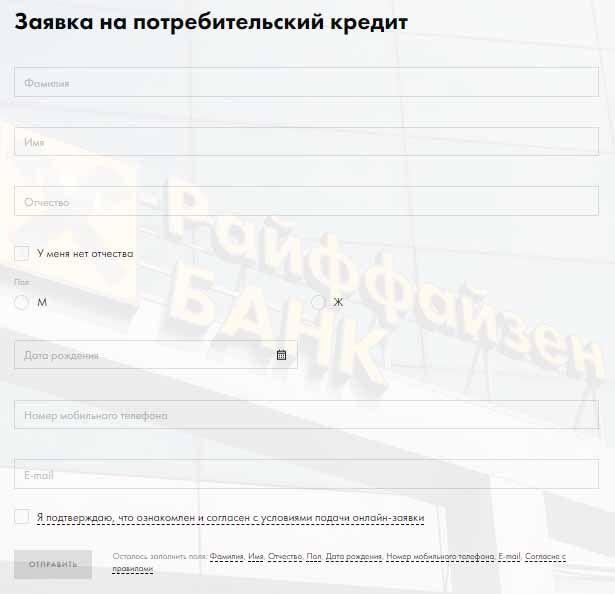 потребительский кредит москва взять онлайн кредиты в казахстане быстро и без справок наличными