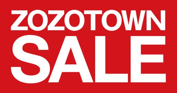zozotownで安く買う