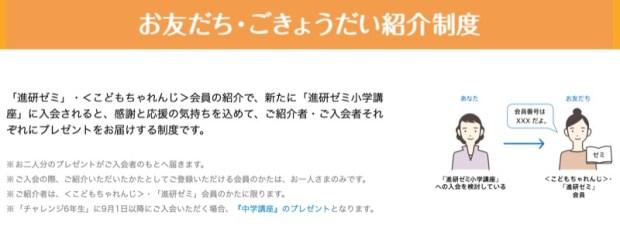 進研ゼミ入会特典制度