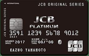 JCBプラチナ
