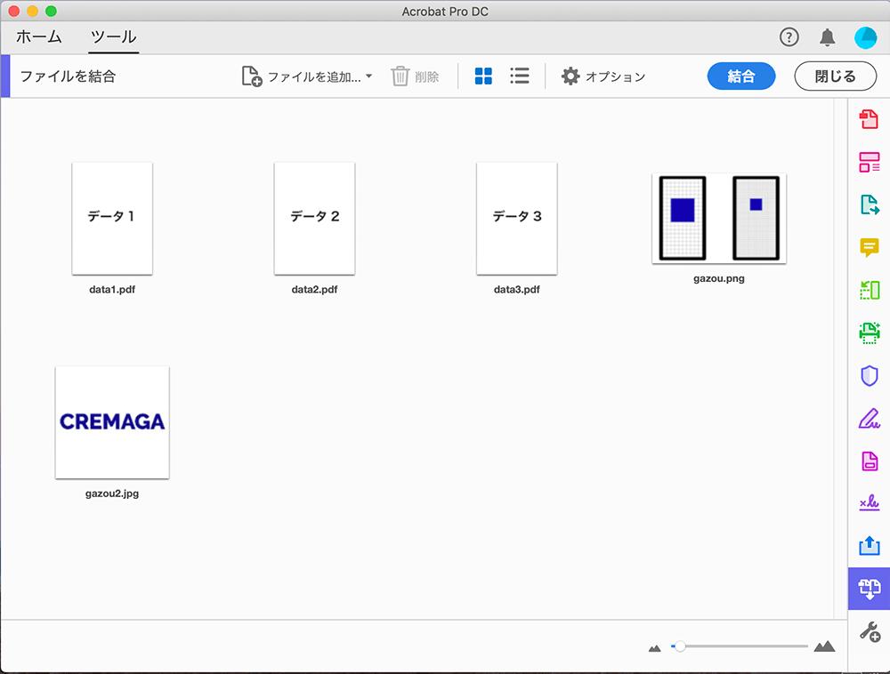 PDF まとめる 方法