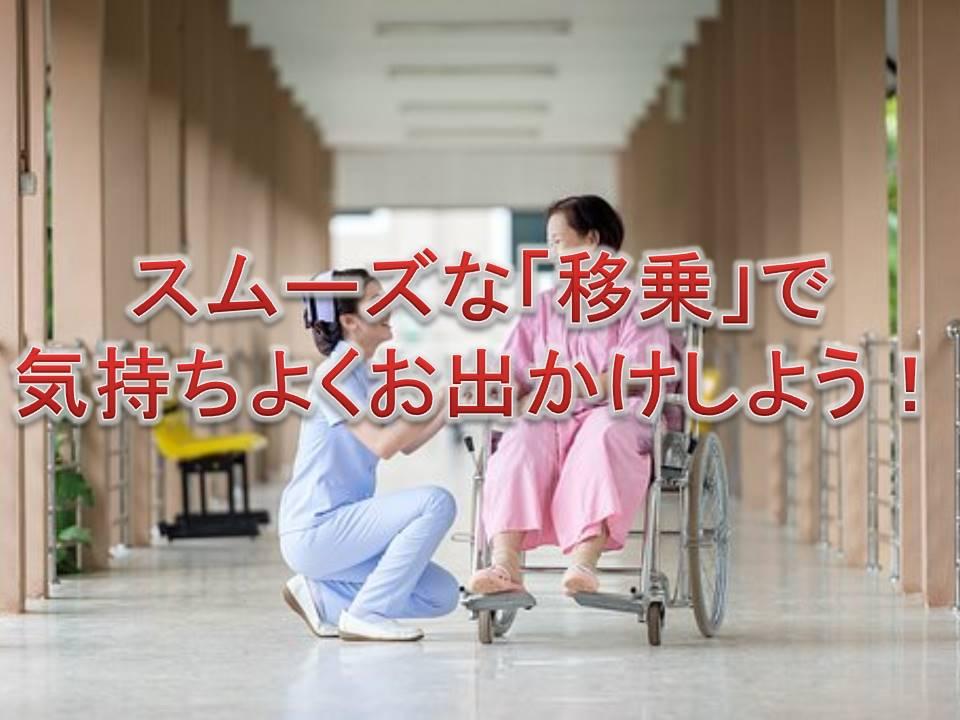 スムーズにできる!車と車椅子の移乗方法