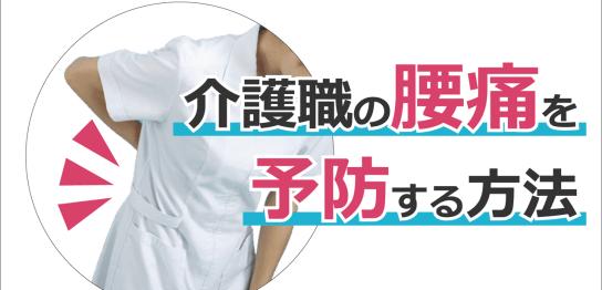 介護職 腰痛予防