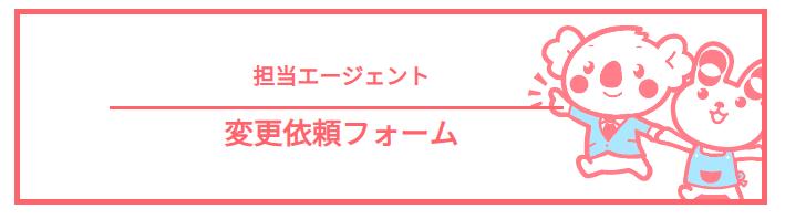 ▲担当エージェント 変更依頼フォーム
