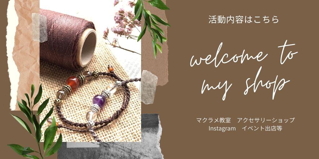 神戸の天然石アクセサリーとマクラメ編み教室