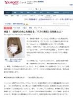 yahoo!ニュース取材協力記事