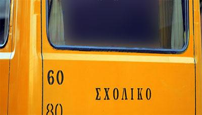 Ακινησία σχολικών λεωφορείων