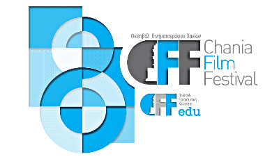 8ο Φεστιβάλ Κινηματογράφου Χανίων