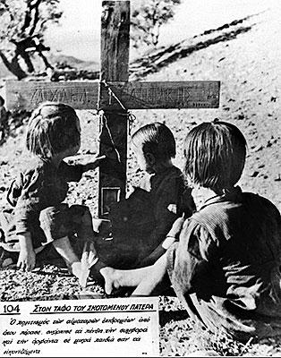 1945: Περιήγηση στον τόπο της Μνήμης
