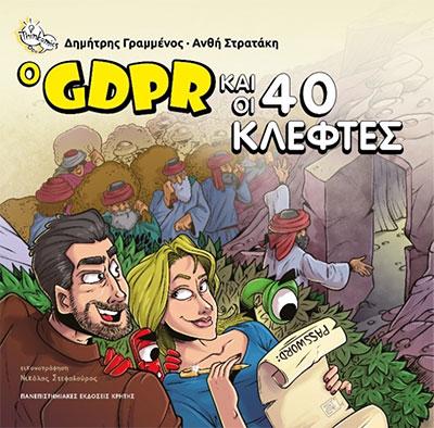 GDPR και οι 40 κλέφτες