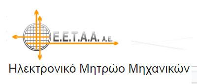 Ηλεκτρονικό Μητρώο Μηχανικών ΕΕΤΑΑ