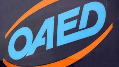 Προσλήψεις εκτάκτων εκπαιδευτικών ΟΑΕΔ