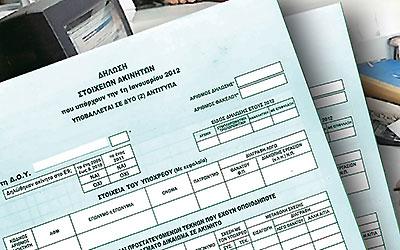 Νέα παράταση φορολογικών δηλώσεων