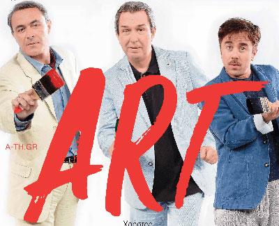 Θεατρική κωμωδία «ART»