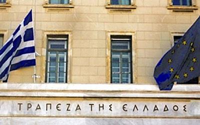 Προσλήψεις Τράπεζας Ελλάδος