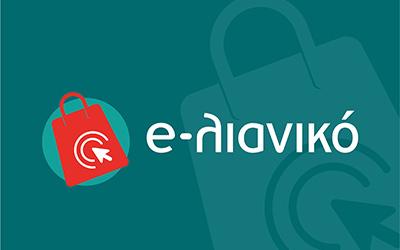 Δωρεάν υποστήριξη e-λιανικό