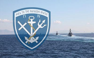 Προσλήψεις Γενικού Επιτελείου Ναυτικού